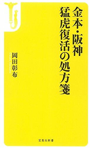 金本・阪神 猛虎復活の処方箋 (宝島社新書)の詳細を見る