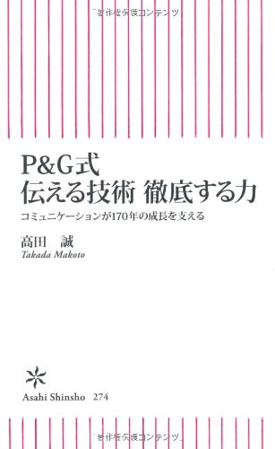 P&G式伝える技術 徹底する力―コミュニケーションが170年の成長を支える (朝日新書)の詳細を見る