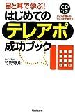 目と耳で学ぶ! はじめてのテレアポ成功ブック (DO BOOKS)