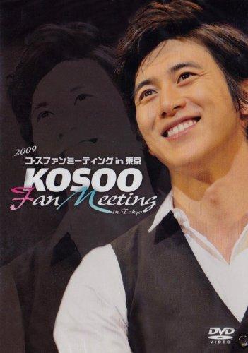 2009 コ・ス ファンミーティング [DVD]