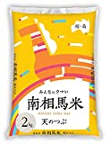 【精米】 福島県南相馬市産 白米 天のつぶ 2kg 令和2年産