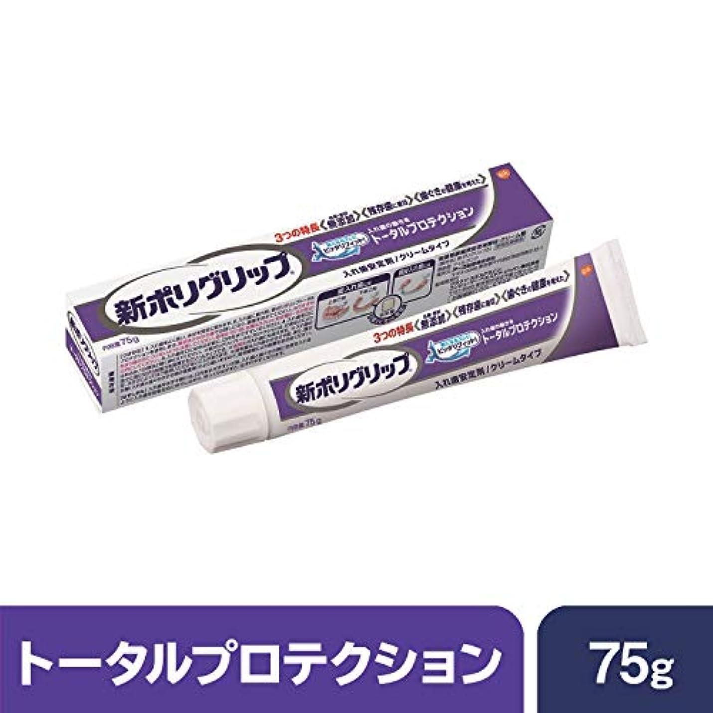きつくバスサークル部分・総入れ歯安定剤 新ポリグリップ トータルプロテクション(残存歯に着目) 75g