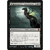【MTG マジック:ザ・ギャザリング】荒廃のドラゴン、スキジリクス/SkithiryxtheBlightDragon【神話レア】 SOM-079-SR 《ミラディンの傷跡》