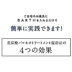 BARTH【バース】中性 重炭酸 入浴剤 90錠入り(無添加 無香料 クエン酸 ビタミンC)