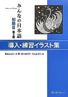 みんなの日本語初級II第2版導入・練習イラスト集