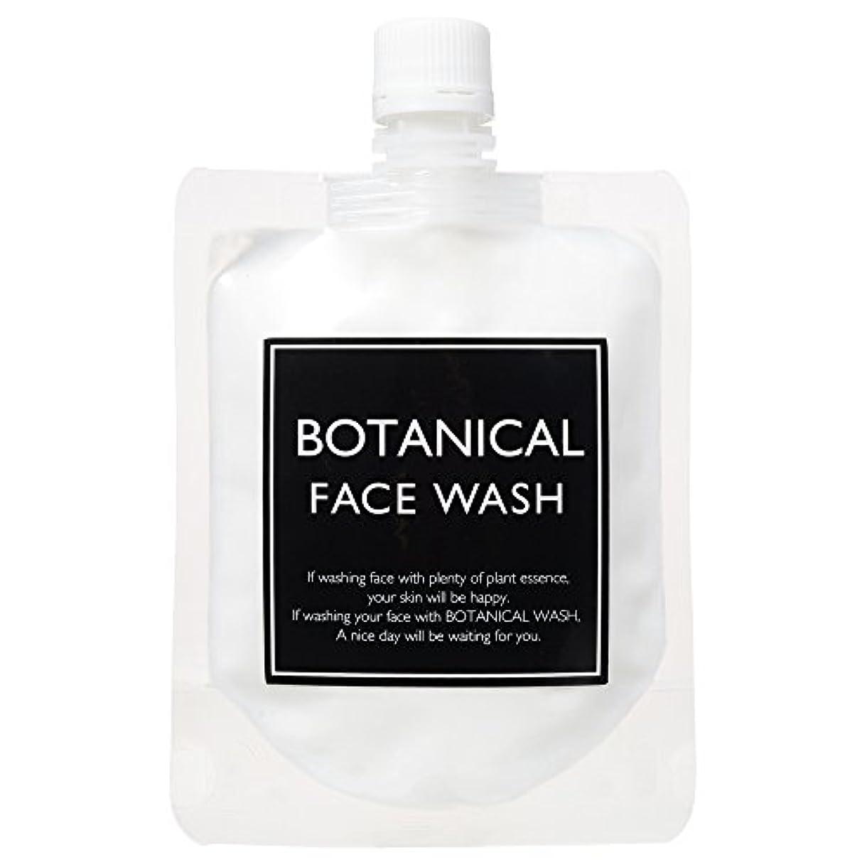マウンド徹底抹消【BOTANICAL FACE WASH】 ボタニカル フェイスウォッシュ 150g 泡洗顔