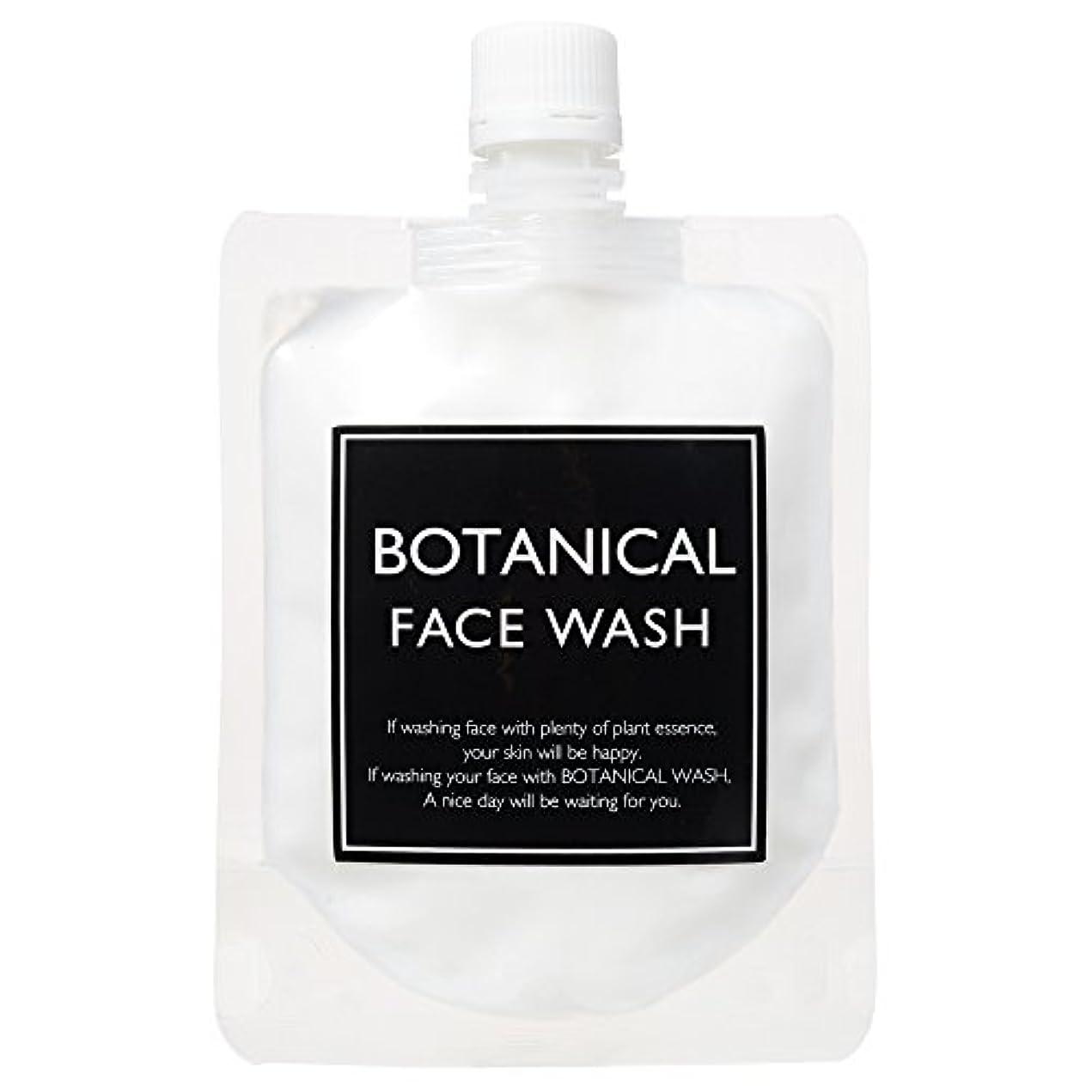 メリー筋真向こう【BOTANICAL FACE WASH】 ボタニカル フェイスウォッシュ 150g 泡洗顔