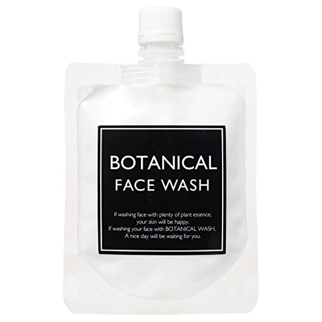 宣教師キウイ多様な【BOTANICAL FACE WASH】 ボタニカル フェイスウォッシュ 150g 泡洗顔