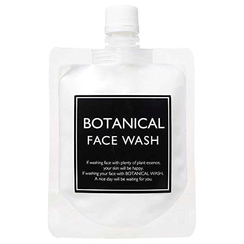 ボイコットアームストロング予報【BOTANICAL FACE WASH】 ボタニカル フェイスウォッシュ 150g 泡洗顔