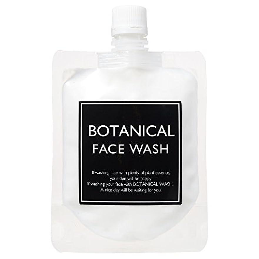ワインタックル約束する【BOTANICAL FACE WASH】 ボタニカル フェイスウォッシュ 150g 泡洗顔