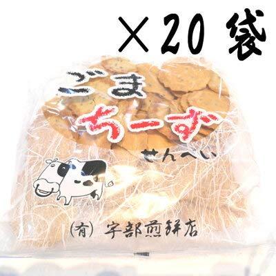 ごまちーずせんべい(自家用煎餅)120g×20袋 宇部煎餅店