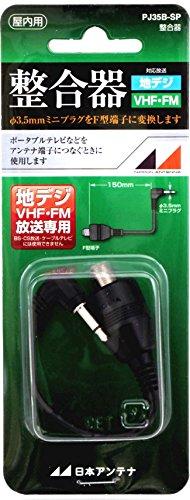 日本アンテナ 整合器(小型テレビ用) F型-φ3.5mmミニプラグ PJ35B-SP