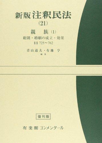 注釈民法 (21) 親族1 総則・婚姻の成立・効果§§725〜762の詳細を見る