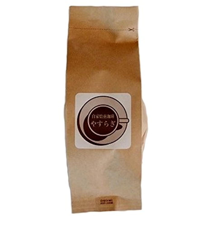 自家焙煎珈琲やすらぎ 極上の珈琲豆 【受注後焙煎】 マンデリンブレンド 200g コーヒー豆 (豆のまま)