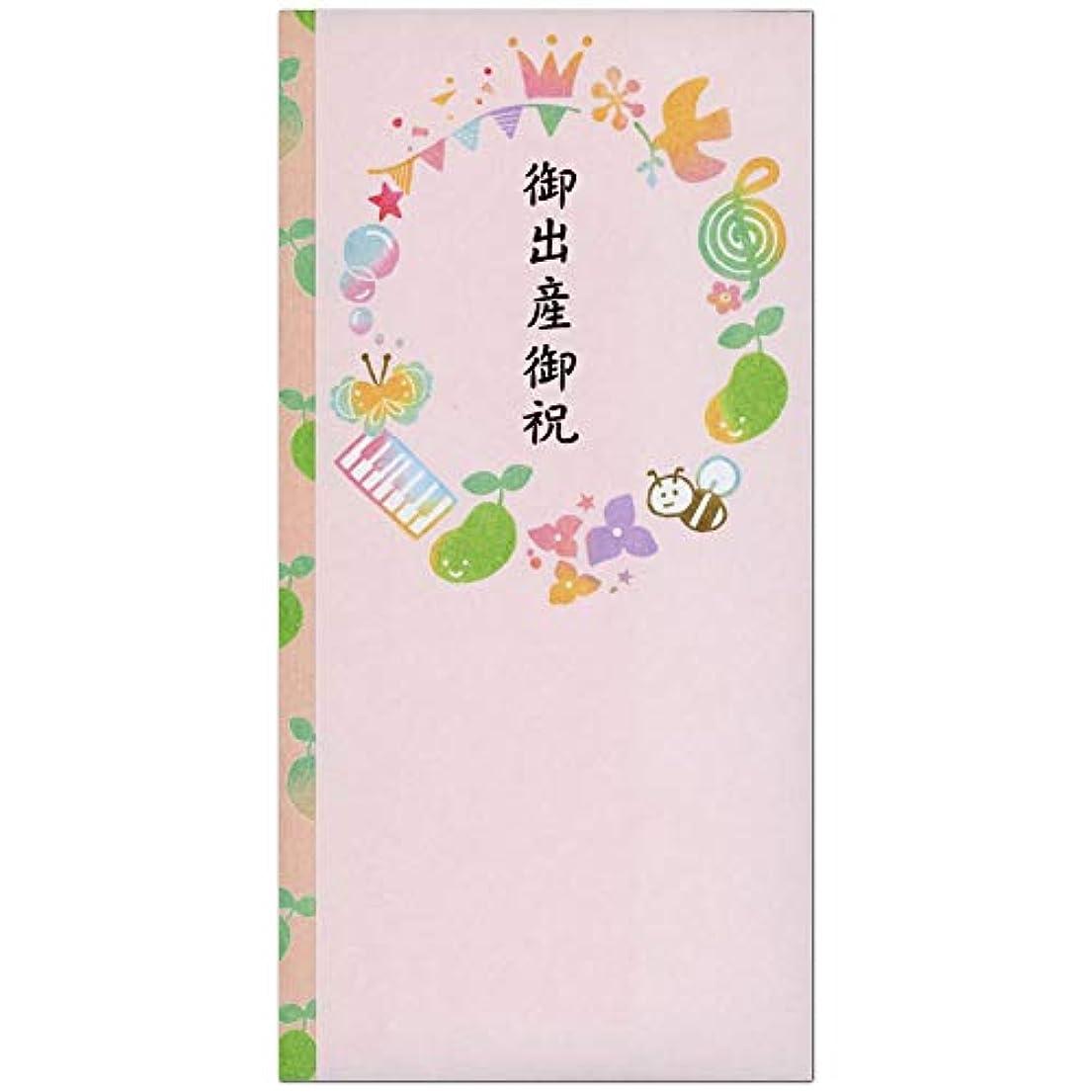 選出する好きセレナフロンティア 祝儀袋 出産祝 はんこ新芽 SG−183 ピンク