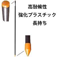 【50本】強化プラスチック製(FRP)電柵支柱 直径14mm 高さ900mm
