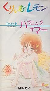 くりいむレモン (9) ハプニングサマー [VHS]