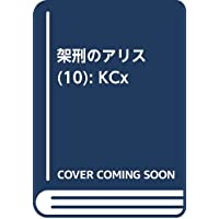 架刑のアリス(10) (KCx ARIA)