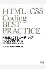 HTML+CSSコーディング ベストプラクティス 高速かつ堅牢なコードを効率よく書くために 単行本