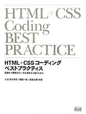 HTML+CSSコーディング ベストプラクティス 高速かつ堅牢なコードを効率よく書くためにの詳細を見る