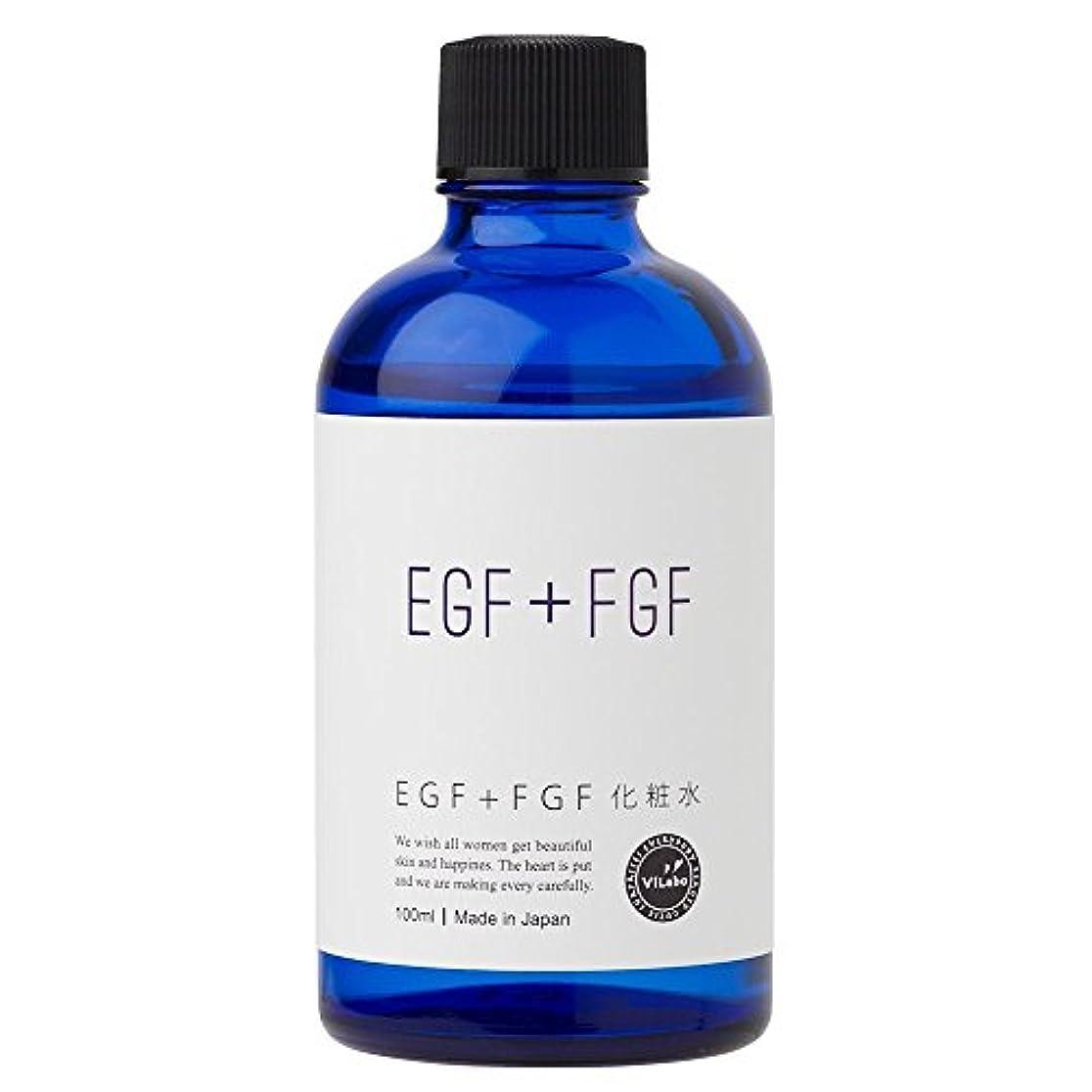 開発植物学者花束ViLabo EGF+FGF化粧水 (ハッピーローションEF)100ml 通常ボトル ビラボ