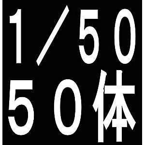 ジオラマ 模型 人 ミニフィギュア × 50 体 セット 1 : 50 1 : 75 1 : 100 1 : 150 1 : 200 1 : 300 (1/50)