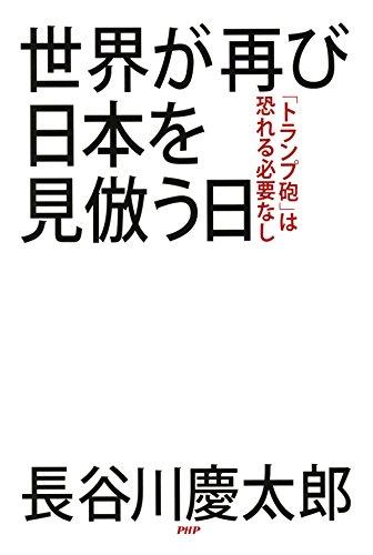 世界が再び日本を見倣う日 「トランプ砲」は恐れる必要なし -