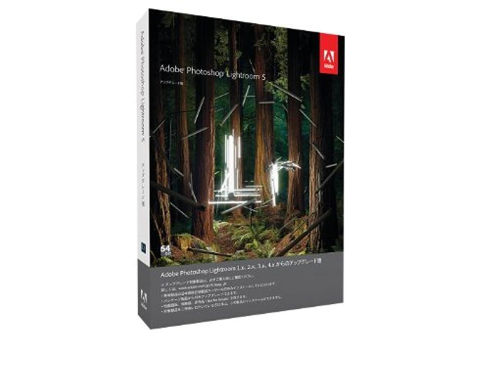 起こりやすいポットフォーマットAdobe Photoshop Lightroom 5.0 日本語版 アップグレード版 Windows/Macintosh版
