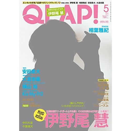 QLAP!(クラップ) 2017年 05 月号 [雑誌]