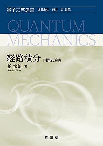 経路積分: 例題と演習 (量子力学選書)の詳細を見る