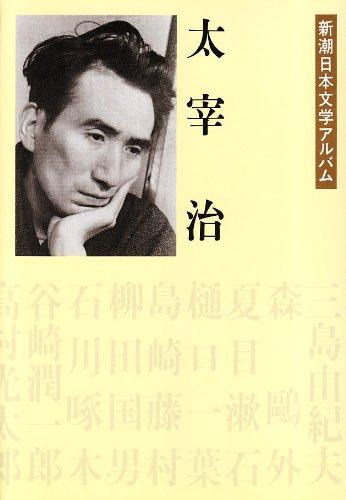太宰治  新潮日本文学アルバム〈19〉の詳細を見る