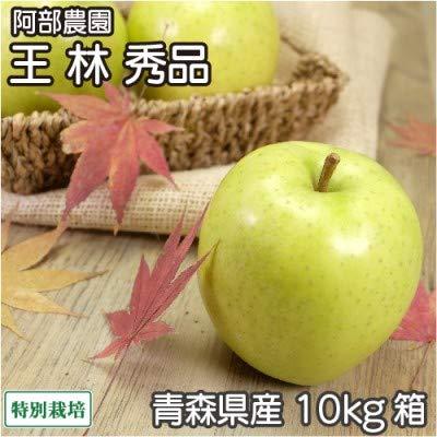 王林 秀品 10kg箱 特別栽培 (青森県 阿部農園) 産地直送 ふるさと21