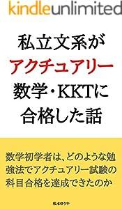 私立文系がアクチュアリー数学・KKTに合格した話