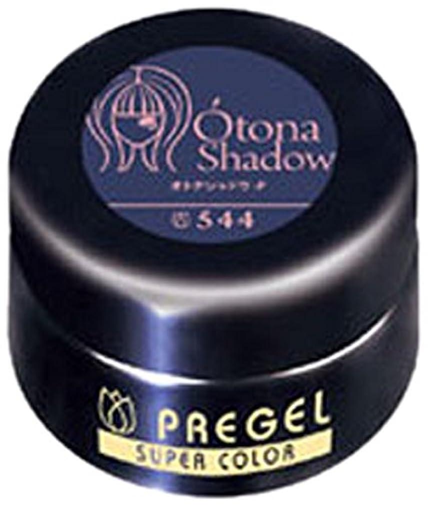 表現常識しおれたプリジェル ジェルネイル スーパーカラーEX オトナシャドウ-P 4g PG-SE544 カラージェル UV/LED対応