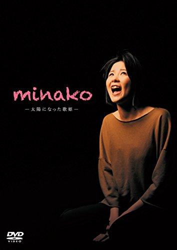 舞台「minako-太陽になった歌姫-」DVD豪華版[DVD]