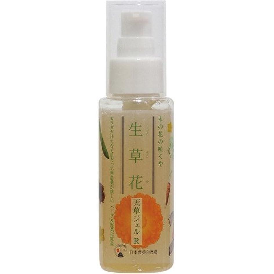 める療法変形日本豊受自然農 木の花の咲くや 生草花 天草ジェルR 80g