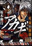 アカギ死滅の闘牌―闇に降り立った天才 (バンブー・コミックス)