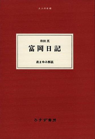 富岡日記 (《大人の本棚》)