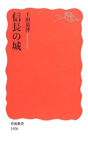 信長の城 (岩波新書)の詳細を見る