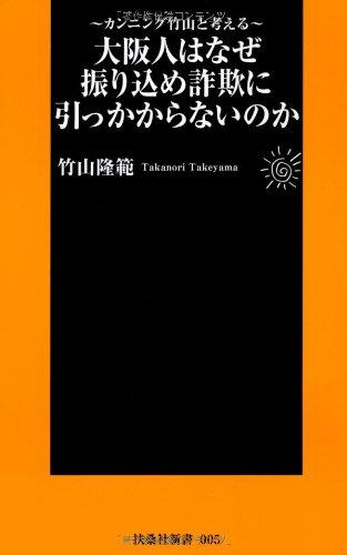 大阪人はなぜ振り込め詐欺に引っかからないのか―カンニング竹山と考える (扶桑社新書)の詳細を見る