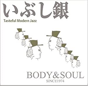 いぶし銀(Tasteful Modern Jazz)