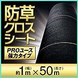 日本マタイ 超強力防草クロスシート 幅1m×長さ50m 耐候年数10年