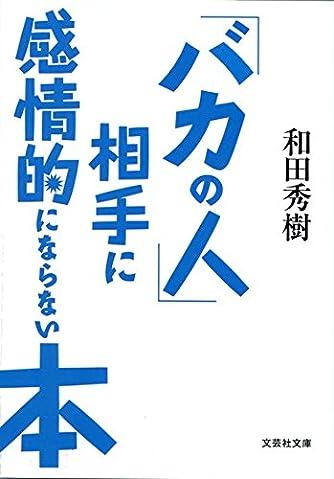 【文庫】 「バカの人」相手に感情的にならない本 (文芸社文庫)