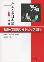みんなの日本語初級I 第2版 初級で読めるトピック25
