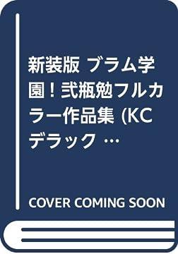 新装版 ブラム学園! 弐瓶勉フルカラー作品集 (KCデラックス アフタヌーン)