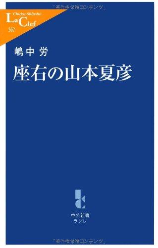 座右の山本夏彦 (中公新書ラクレ)の詳細を見る