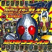 仮面ライダーブレイド 超ひみつファイル (ヒーロー超ひゃっか)