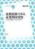 比較技術でみる産業列国事情 アメリカ、中国、インド、そして日本(放送大学叢書 5)