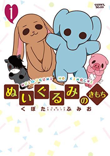 ぬいぐるみのきもち 1 (LEED Cafe comics)