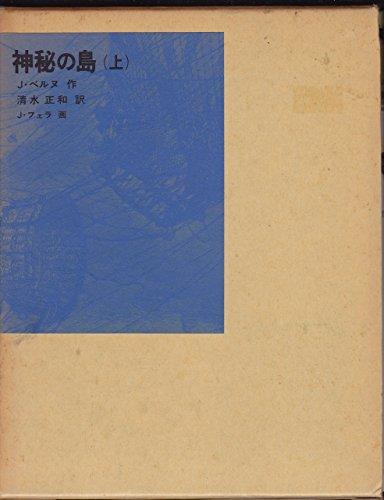 神秘の島〈上〉 (1978年) (福音館古典童話シリーズ)の詳細を見る